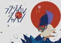 【演劇】LOFTセレクション第2弾 刈馬演劇設計社PLAN-12 「フラジャイル・ジャパン」(5/17~27)
