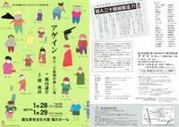 【演劇】座☆NAGAKUTE第29回公演「アゲインー怪人二十面相の優しい夜ー」(1/28・29)