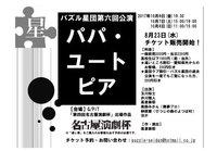 【演劇】パズル星団「パパ・ユートピア」(10/6~8)