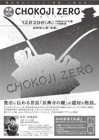 【映像】2016年さゆみ企画上映会開催(12/29)
