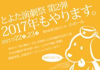 【演劇】2017とよた演劇祭で上演する戯曲をゆるっと募集しちゃいます!(2/20まで)