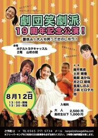 【演劇】劇団笑劇派19周年記念公演(8/12)