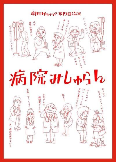 【演劇】劇団Happy?第19回公演「病院みしゅらん」(10/28・29)