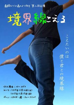 【演劇】劇団ひつじの森のよつば村 第二回公演(12/16・17)