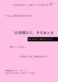 【演劇】とよた演劇アカデミー第10期生修了公演『10回唱えた、そのあとは』(2・11)