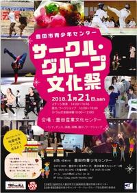 【文化祭】豊田市青少年センター サークル・グループ文化祭(1/21)