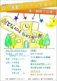 【演劇】演劇クラブ小宇宙第一期修了公演『おとなにはわからない』(3/25)