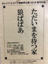 【演劇】カレイドスコープ喜楽亭公演2018 皐月の会(5/12・13)