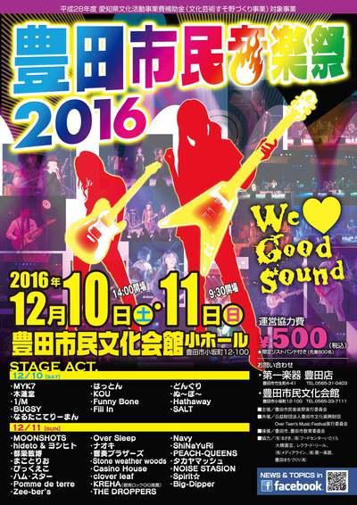 豊田市民音楽祭