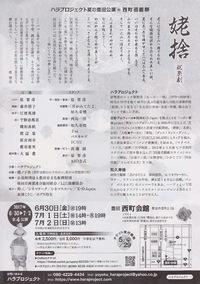 【演劇】ハラプロジェクト夏の豊田公演「姨捨」祝祭劇(6/30~7/2)