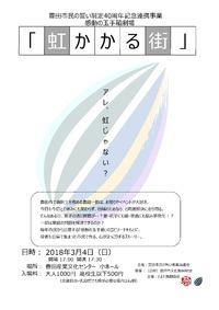 【演劇】感動の玉手箱劇場「虹かかる街」(3/4)