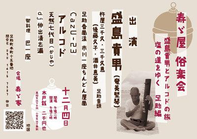 【音楽】「盛島貴男とアルコドの旅」〜塩の道をゆく〜(12/3豊田、12/4足助)