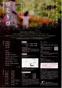 【演劇】電光石火一発座第十三回公演「のこりび」(9/16・17)