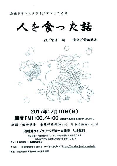 【演劇】劇団ドラマスタジオアトリエ公演「人を喰った話」(12/10)