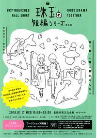 【演劇】珠玉の短編シリーズ〈その2〉(1/16・17)