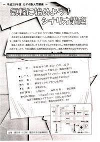 【ビデオ塾入門講座】気軽に始めよう!シナリオ講座(2/8、15、22)