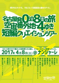 【演劇】空宙番外地‐4ゆき短編クリエイションツアー(4/8)