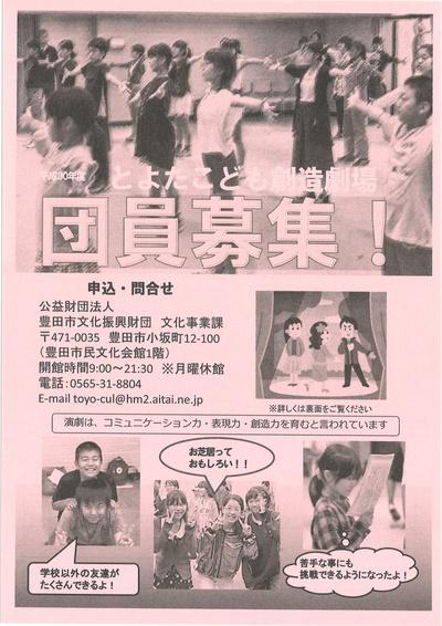 【演劇】平成30年度 とよたこども創造劇場 参加者募集!(4/22まで)