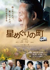 【映画】豊田を舞台にした映画「星めぐりの町」完成披露上映会開催(11/25、26)
