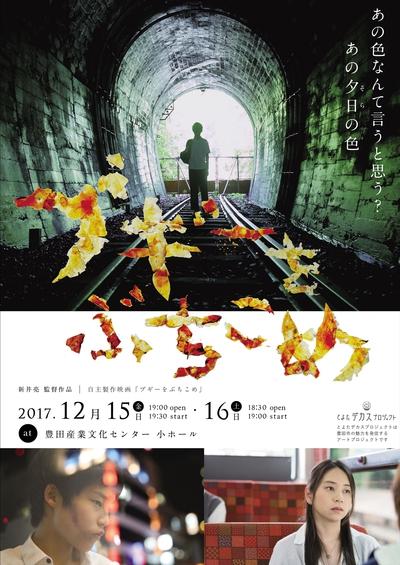 【映像】豊田映画製作プロジェクト2017「ブギーをぶちこめ」上映会(12/15、16)