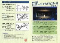 【演劇、音楽】とよたストーリーテリングフェスティバル(8/26、9/2、9/3)