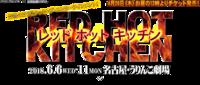 【演劇】アリスインプロジェクト × 演劇組織KIMYO 舞台「レッド・ホット・キッチン」(6/6~11)
