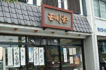 小野玉川堂・お店の外観
