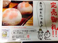 肉球羽二重餅 11月22日 好評につき完売しました 2014/11/23 11:18:00