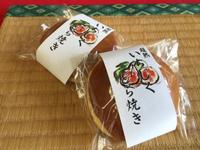 新商品!!【超熟いちじくどら焼き】!!