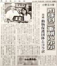 肉球羽二重餅4 2014/11/05 00:01:10