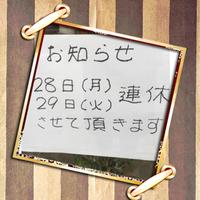 連休のお知らせ 2015/09/27 23:37:07