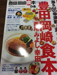 『豊田岡崎食本』に玉川堂の新商品
