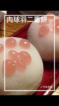 肉球羽二重餅 ご注文について 2014/11/13 21:17:19