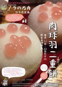 肉球羽二重餅 Xmasバージョン 2014/12/17 17:14:46