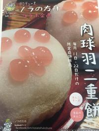 肉球羽二重餅販売日変更のお知らせ 2016/03/21 14:31:12