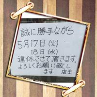 連休のお知らせ 2016/05/16 23:33:44