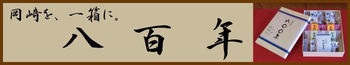 岡崎を1箱に800年