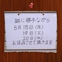 玉川堂連休のお知らせ 2014/08/18 10:10:53