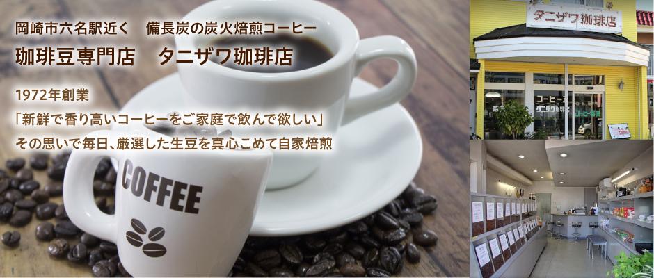 備長炭の炭火焙煎コーヒーなら 岡崎市の珈琲豆専門店 タニザワ珈琲店へ!