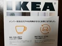 IKEA 無料ドリンク