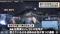 豊田市中根町永池の松岡博公さん自宅全焼し男女の遺体が発見