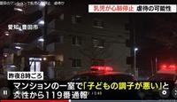 虐待か?!豊田市京町2のマンションイーストヴィラで乳児心肺停止