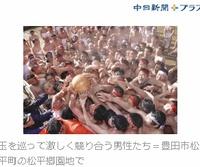 豊田裸まつり天下祭で玉競り