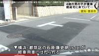 豊田市住吉町で石原康史朗くんが車にはねられて重体