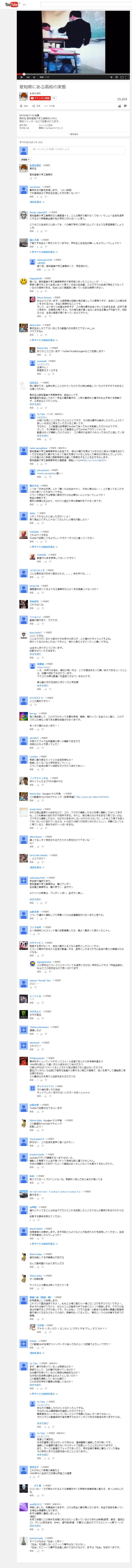 愛知産業大学工業高校教師暴行動画コメント