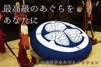8/7(金)24時まで『家康将軍座布団・クッション』実現へご支援ください。 2015/08/06 14:58:32