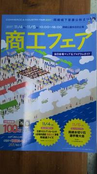 岡崎市、商工フェアに出店します。