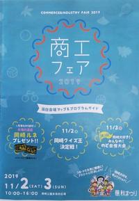 岡崎市、秋の市民祭り「商工フェア」に出店。