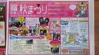 岡崎城下家康公秋まつりに出展の為、臨時休業日のお知らせです。