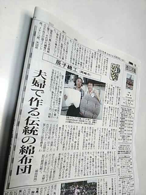 中日新聞の西三河版に掲載していただきました。